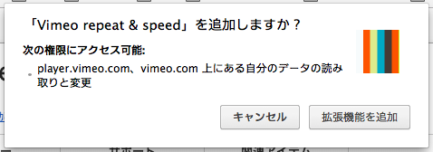 vimeo 倍速2