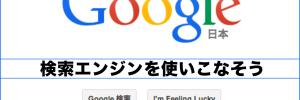 検索エンジン 使い方