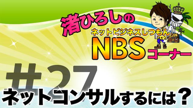 NBSコーナー27