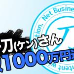 【ブログ実績者紹介】柊一刀1000