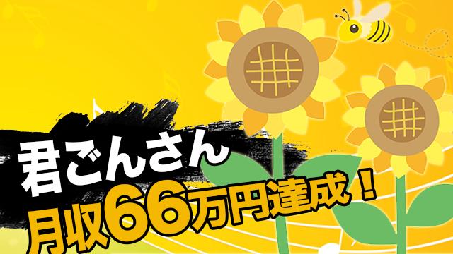 【ブログ実績者紹介】君ごん66