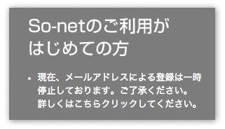 So-netブログ 作れない