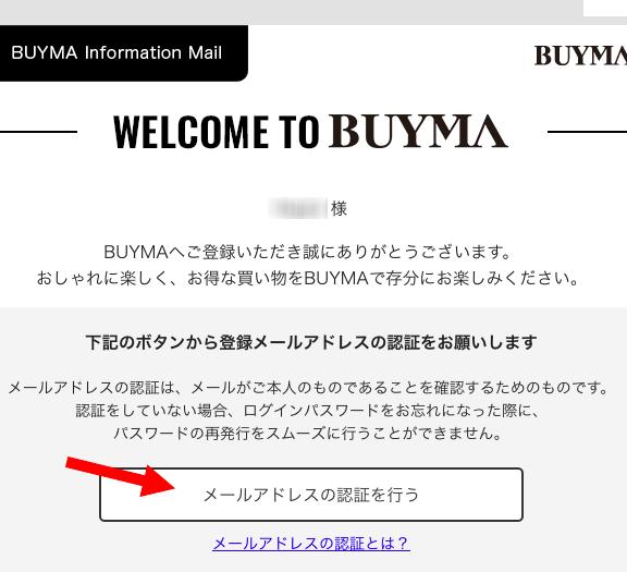 buyma 登録3