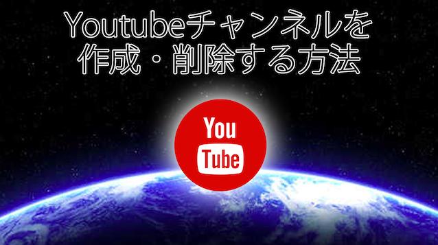 Youtubeチャンネル 登録 削除
