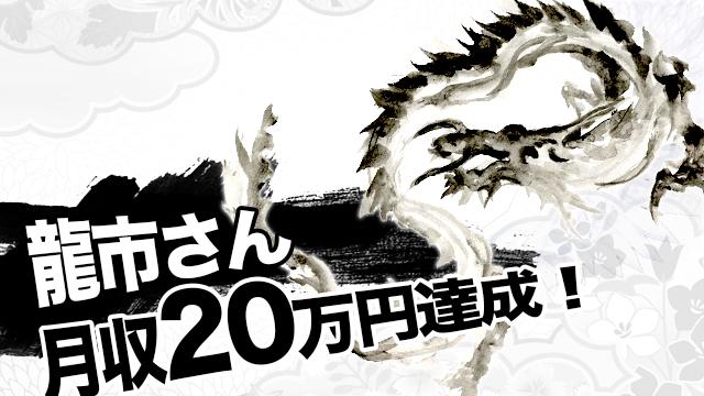 【ブログ実績者紹介】龍市20