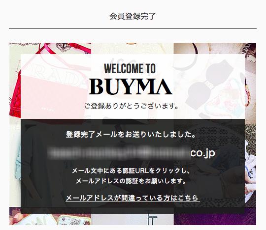 buyma 登録2