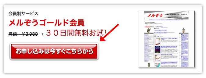 メルぞう 発行者登録9