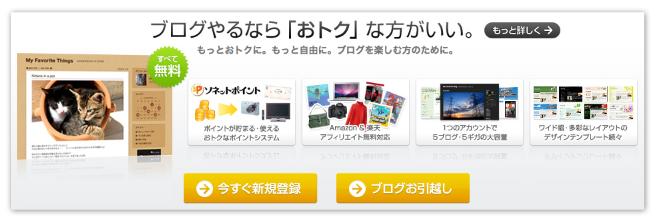 So-netブログ 新規作成