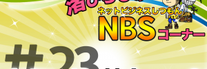渚ひろしのNBSサムネイル23