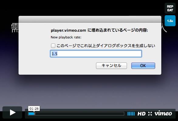 vimeo 倍速5