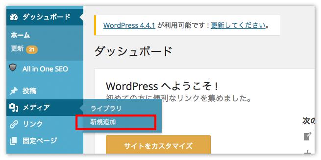 ワードプレス サーバー ファイルアップロード1