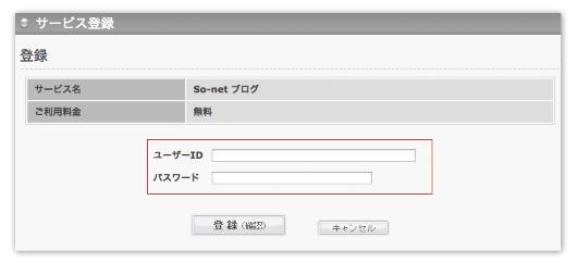So-netブログ 新規作成2