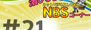 渚ひろしのNBSサムネイル21-1