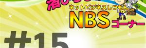NBS15