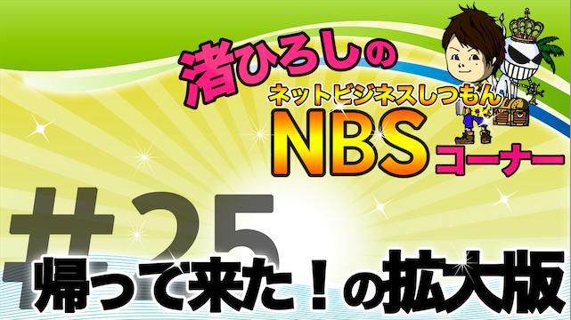 NBS25