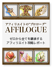 affilogue4