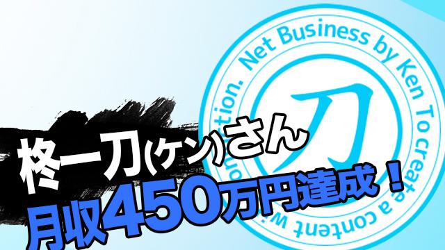 【ブログ実績者紹介】ケン450