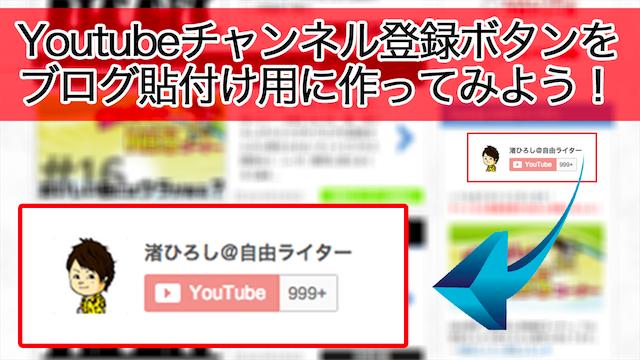 Youtube 登録ボタン