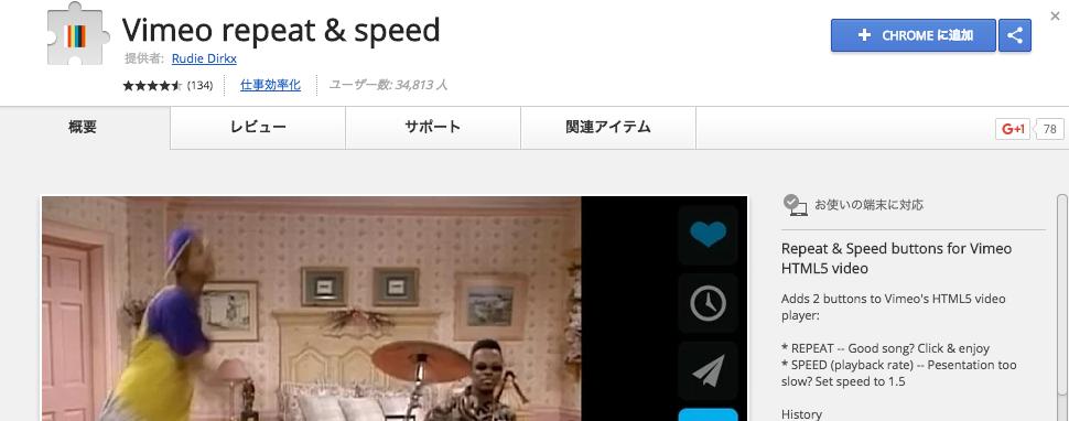 vimeo 倍速1
