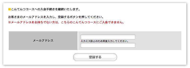 So-netブログ 新規作成4