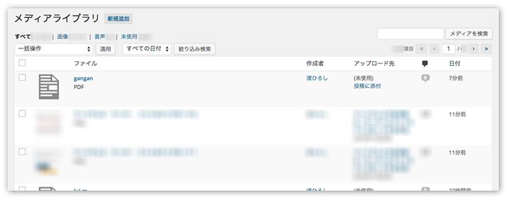 ワードプレス サーバー ファイルアップロード5