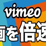 YC「ツール編vimeo」