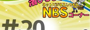 渚ひろしのNBSサムネイル20
