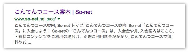 So-netブログ 新規作成3
