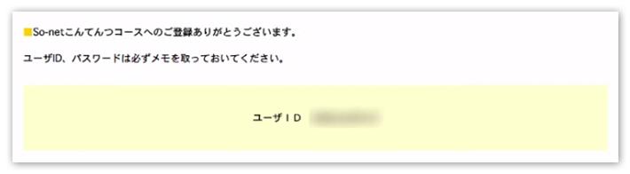 So-netブログ 新規作成6