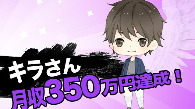【ブログ実績者紹介】キラ350