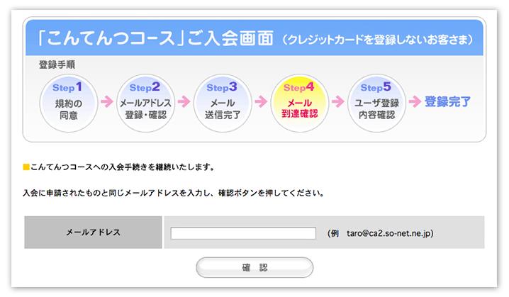 So-netブログ 新規作成5