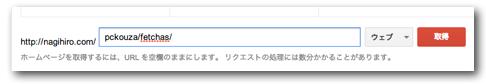 Fetch as Google3