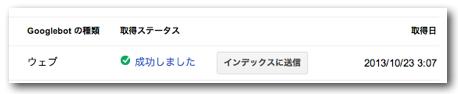 Fetch as Google4