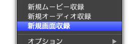 QuickTime 新規画面収録