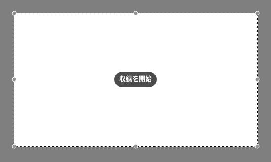 QuickTime 画面収録