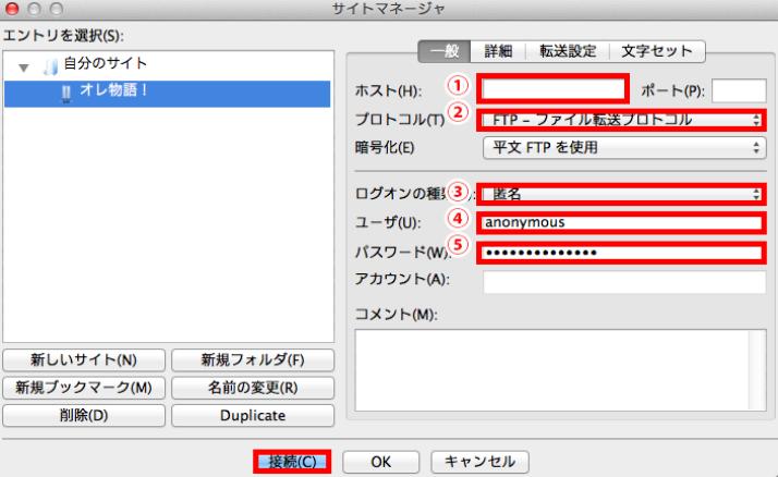 FileZilla(フリーFTPソフト)