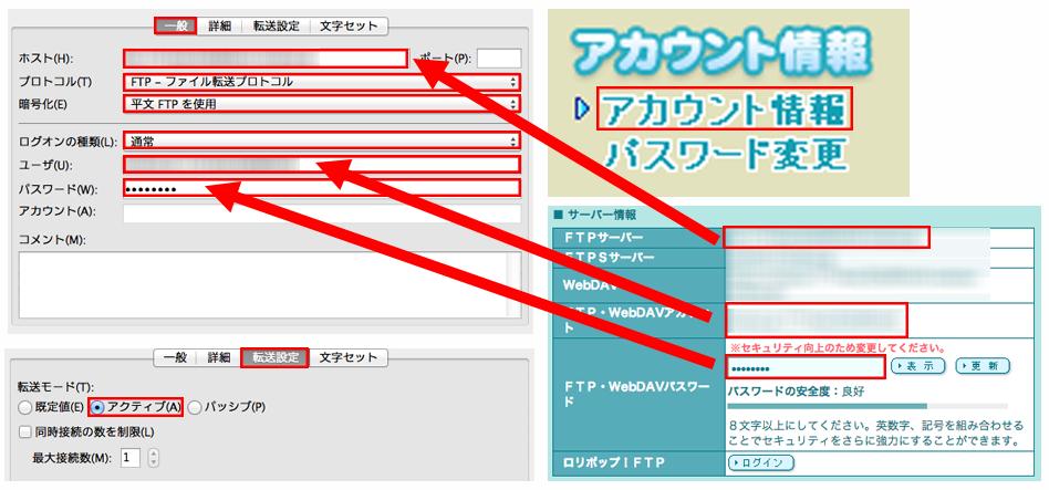 FileZilla ロリポップ 設定