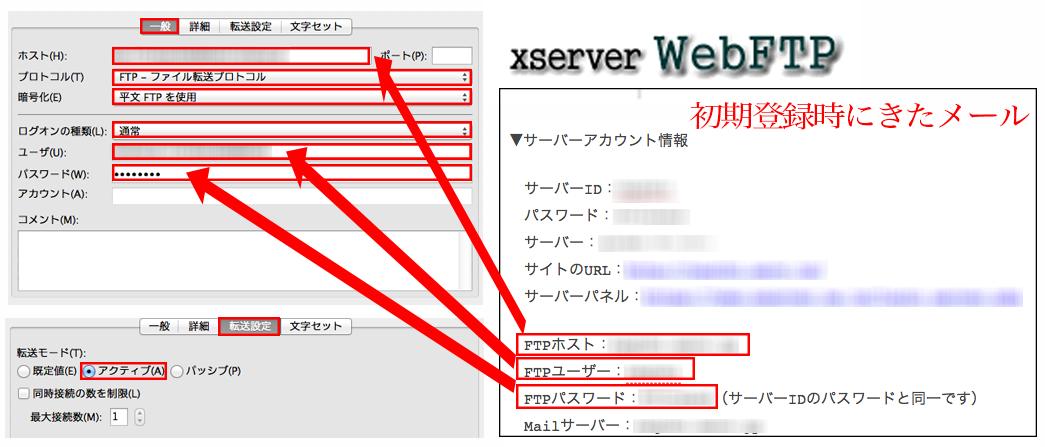 FileZilla エックスサーバー 設定