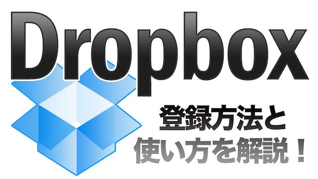 無料ストレージDropBox(ドロップボックス)