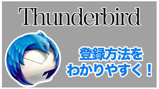 Thunderbird(Mozilla無料メールソフト)