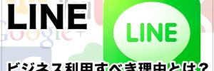 LINE ビジネス利用