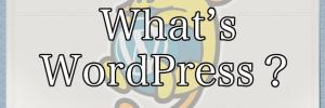ワードプレス(WordPress) メリット