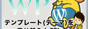 WordPress テンプレート