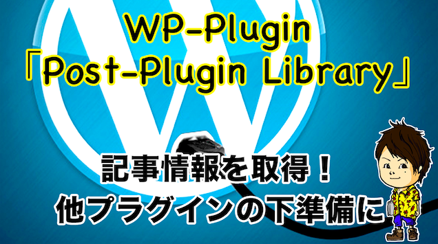 Post-Plugin Library 効果