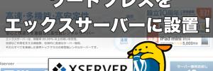ワードプレス エックスサーバー