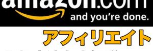 Amazonアフィリエイト 登録
