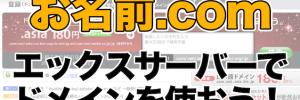 お名前.com サーバー設定