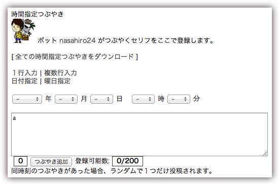 twittbot 時間指定