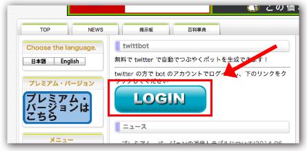 twittbot ログイン