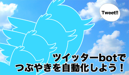 twittbotの使い方